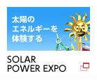 SOLAR POWER EXPO