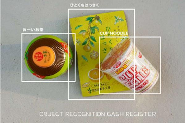 写真:本システムによる商品認識の様子