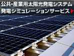 公共・産業用太陽光発電シミュレーション