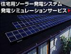 住宅用ソーラー発電システム発電シミュレーションサービス