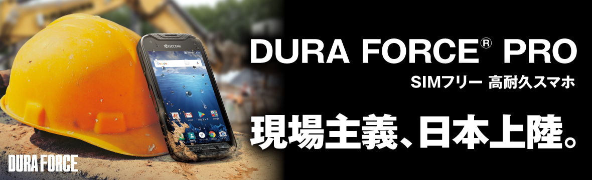 DURA FORCE® PRO