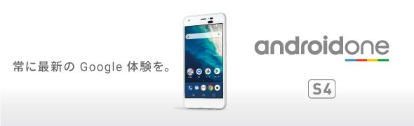 Android One スマートフォン「S4」