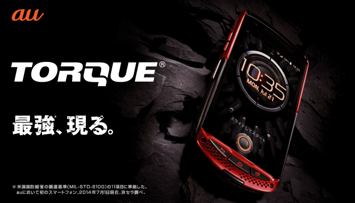 http://www.kyocera.co.jp/prdct/telecom/consumer/g01/img/top_main-visual.jpg