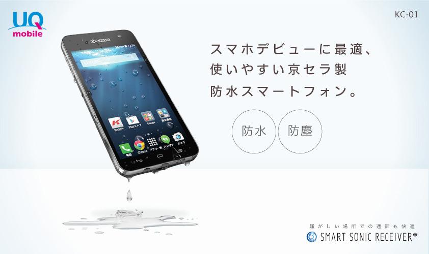 kc 01 スマートフォン android スマホ 京セラ