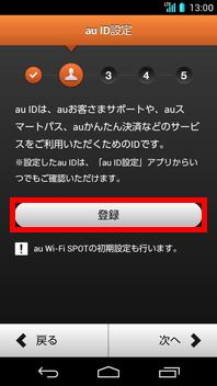 スマートフォン・携帯電話   au