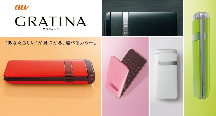 японский телефон Kyocera Gratina