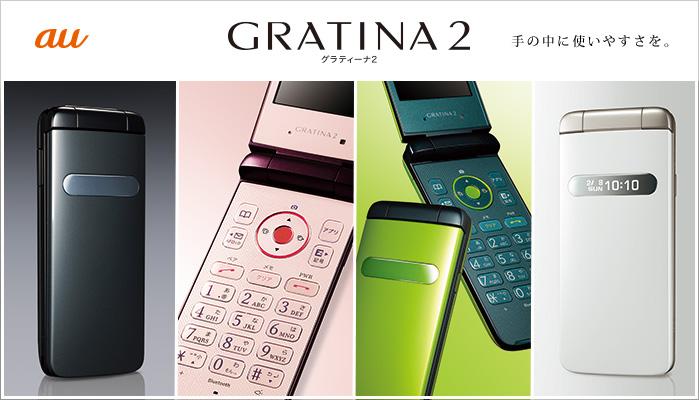 GRATINA2(グラティーナ2)