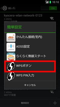 自动的にアクセスポイントを検出し登録が开始されます.   WPS PIN