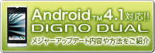 �Хʡ���Android™4.1�б�!!