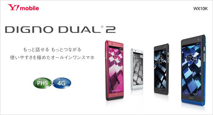 digno dual 2 wx10k スマートフォン android スマホ 京セラ