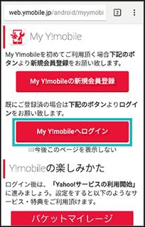 ログイン マイ ワイ モバイル 「利用状況の確認・契約変更はどこで確認できる?」ワイモバイルのMy Y!mobileで、できること!新規登録・ログイン方法。