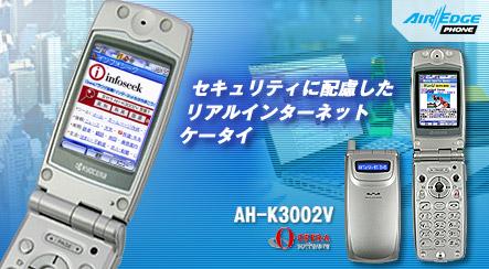 t_ah-k3002v.jpg
