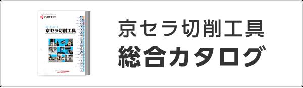 京セラ切削工具 総合カタログ