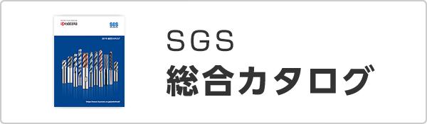 ソリッドツール 総合カタログ
