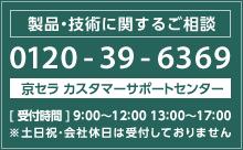 製品・技術に関するご相談は「京セラ カスタマーサポートセンター」0120-39-6369まで。受付時間 9:00~12:00、13:00~17:00※土日祝・会社休日は受付しておりません。