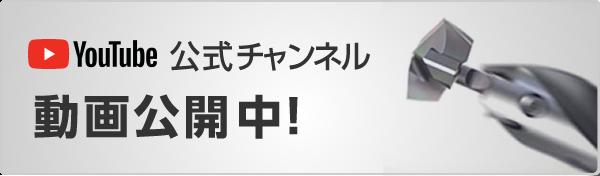 YouTube 公式チャンネル 機械工具動画公開中!